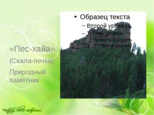 «Пес-хайа» (Скала-печка) Природный памятник