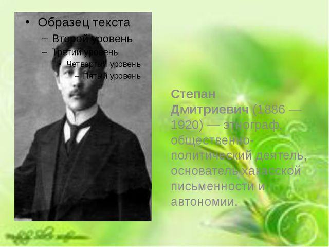 Майнага́шев Степан Дмитриевич(1886—1920)—этнограф, общественно-политиче...