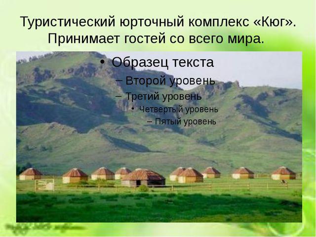 Туристический юрточный комплекс «Кюг». Принимает гостей со всего мира.