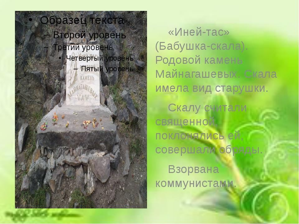 «Иней-тас» (Бабушка-скала). Родовой камень Майнагашевых. Скала имела вид ста...