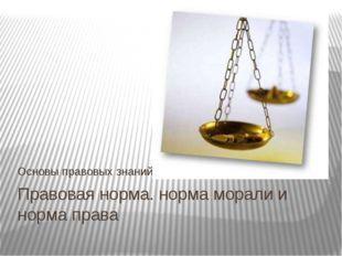 Правовая норма. норма морали и норма права Основы правовых знаний