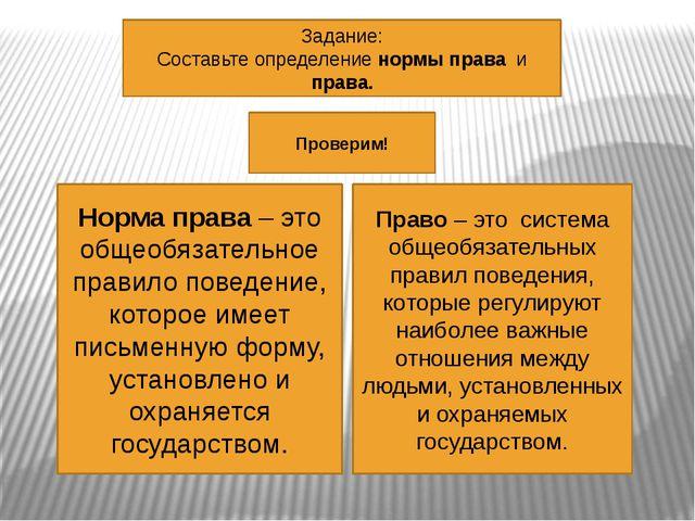 Задание: Составьте определение нормы права и права. Проверим! Норма права – э...