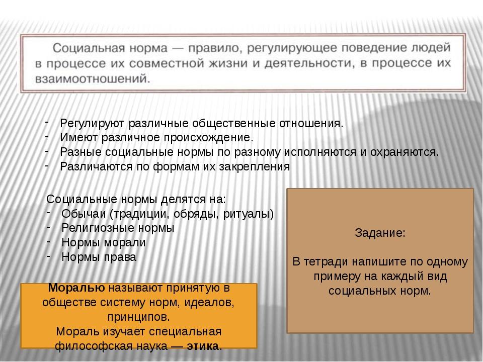 Регулируют различные общественные отношения. Имеют различное происхождение. Р...