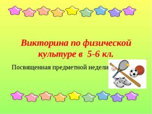 Викторина по физической культуре в 5-6 кл. Посвященная предметной недели