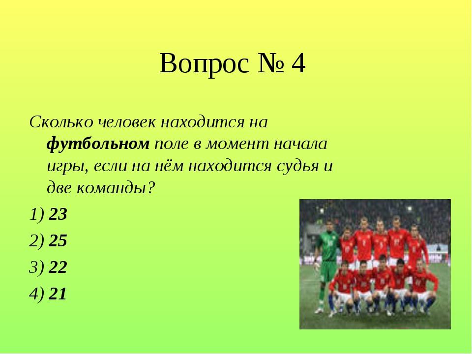 Вопрос № 4 Сколько человек находится на футбольном поле в момент начала игры,...