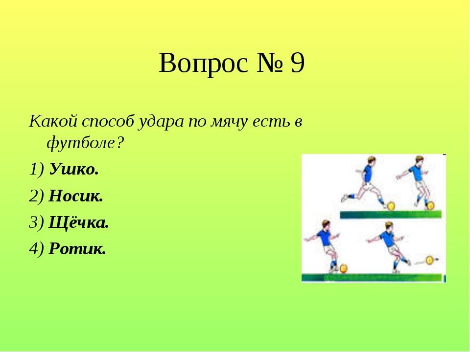 Вопрос № 9 Какой способ удара по мячу есть в футболе? 1) Ушко. 2) Носик. 3)...