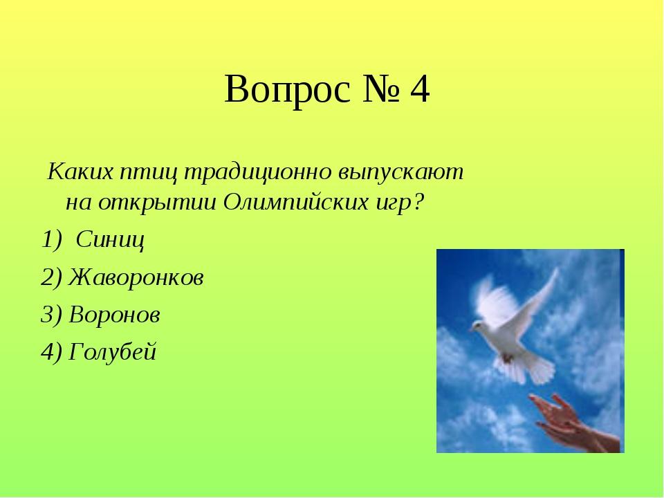 Вопрос № 4 Каких птиц традиционно выпускают на открытии Олимпийских игр? 1) ...