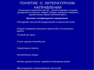 ПОНЯТИЕ О ЛИТЕРАТУРНОМ НАПРАВЛЕНИИ Литературное направление (метод) – основны