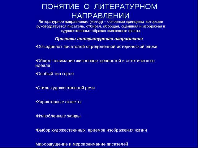 ПОНЯТИЕ О ЛИТЕРАТУРНОМ НАПРАВЛЕНИИ Литературное направление (метод) – основны...