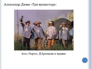Атос, Партос, Д'Артаньян и Арамис Александр Дюма «Три мушкетера»
