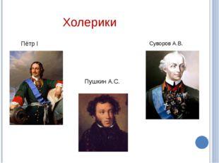 Холерики Пётр I Пушкин А.С. Суворов А.В.