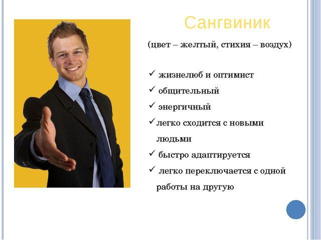 Сангвиник (цвет – желтый, стихия – воздух) жизнелюб и оптимист общительный эн...