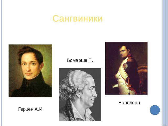 Сангвиники Герцен А.И. Бомарше П. Наполеон