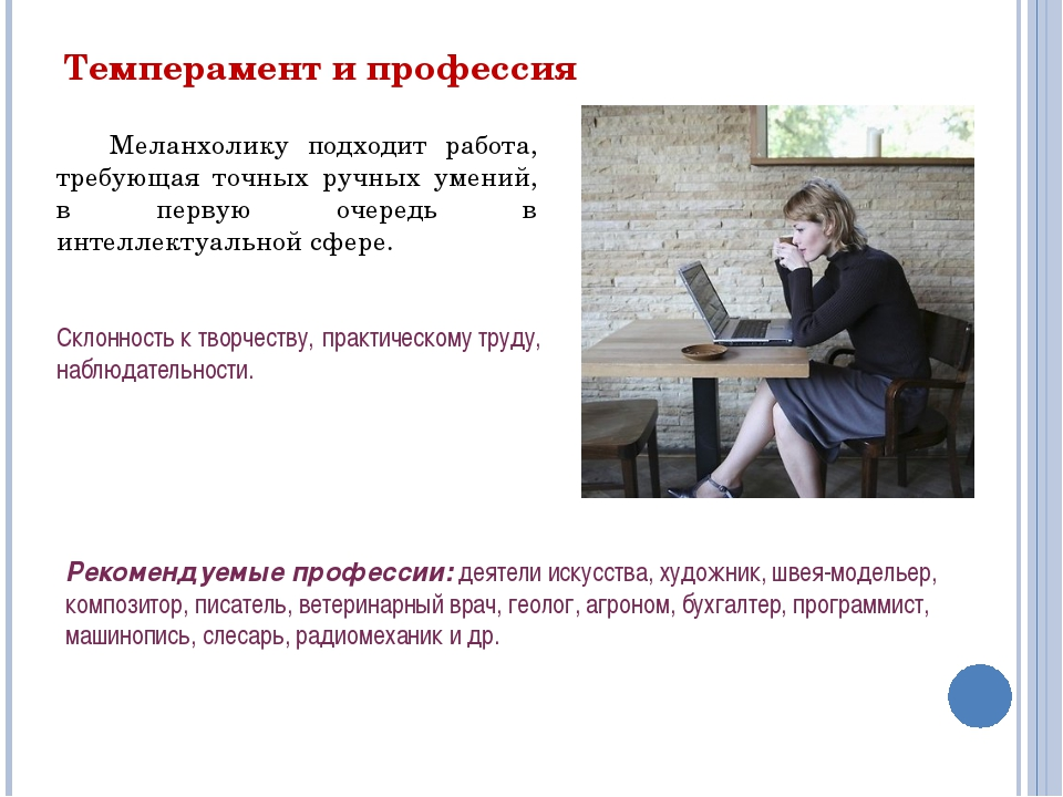 Темперамент и профессия Меланхолику подходит работа, требующая точных ручных...