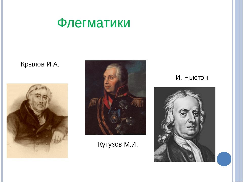 Флегматики Крылов И.А. Кутузов М.И. И. Ньютон