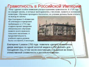 Грамотность в Российской Империи Петр I уделил особое внимание распространени