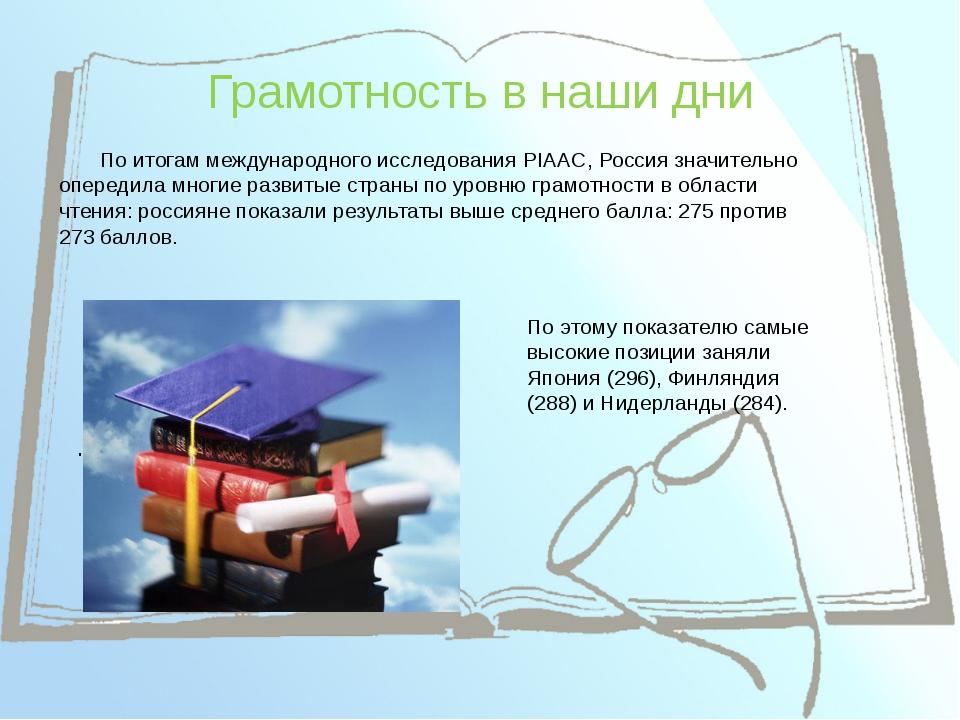 Грамотность в наши дни По итогам международного исследования PIAAC, Россия зн...