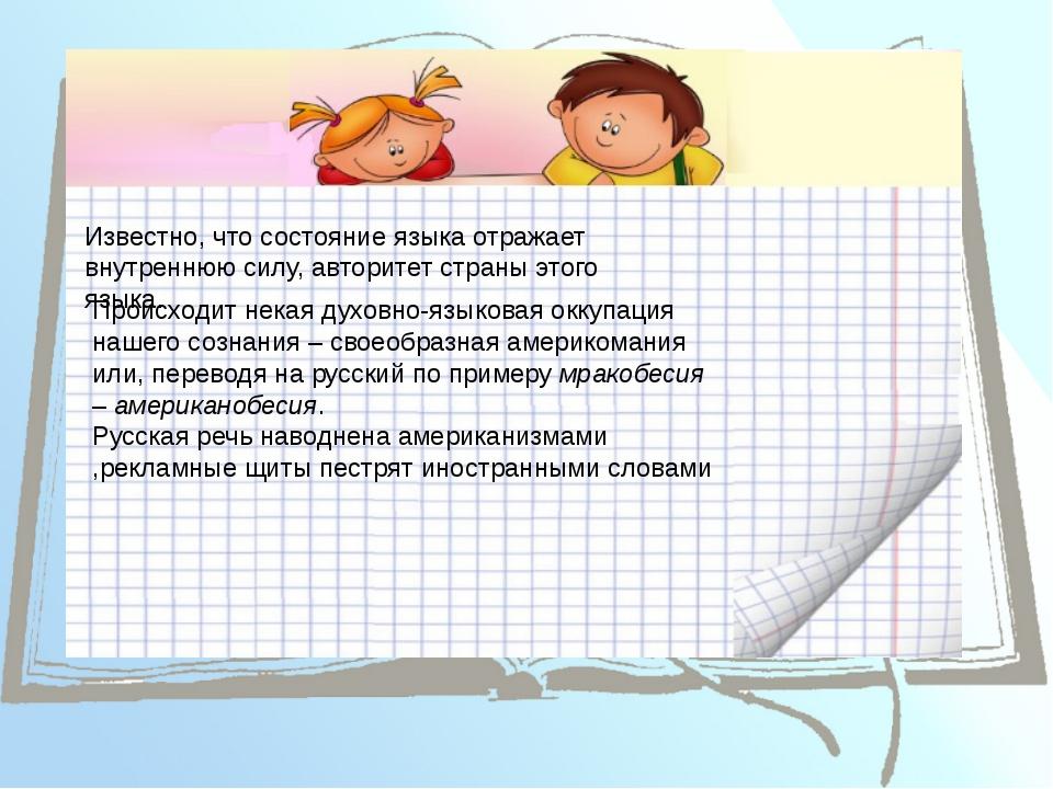 Известно, что состояние языка отражает внутреннюю силу, авторитет страны этог...