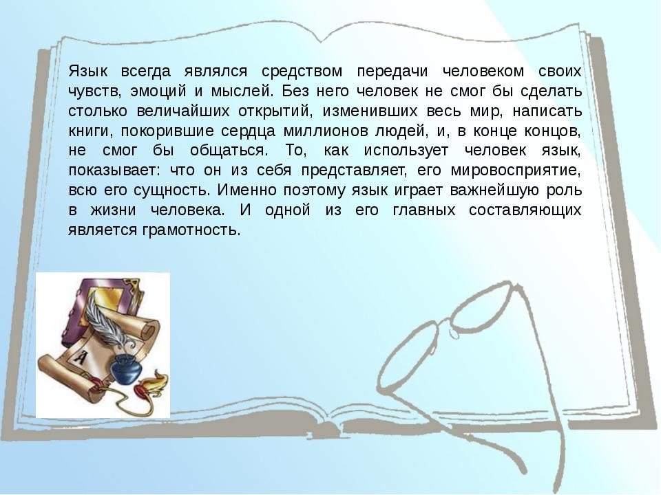 Язык всегда являлся средством передачи человеком своих чувств, эмоций и мысле...