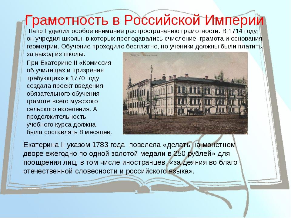 Грамотность в Российской Империи Петр I уделил особое внимание распространени...