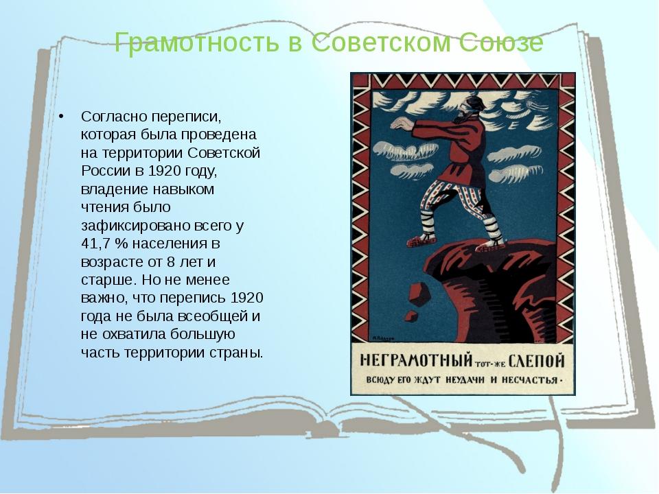 Грамотность в Советском Союзе Согласно переписи, которая была проведена на те...