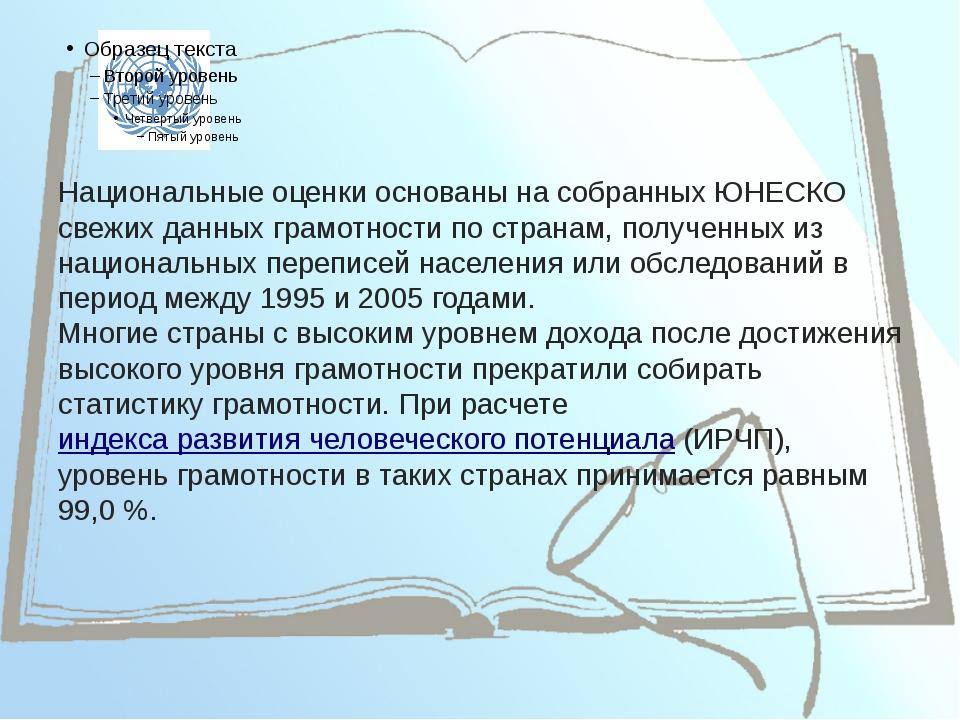Национальные оценки основаны на собранных ЮНЕСКО свежих данных грамотности п...