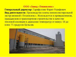 ООО «Завод «Техноплекс» Генеральный директор: Гарифуллин Фарит Разифович Вид
