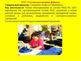 ООО «Учалинская швейная фабрика» Генеральный директор: Степаненко Файруза Гай