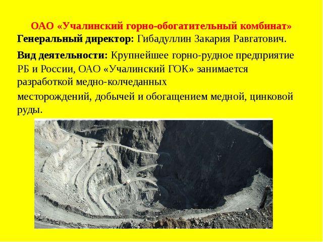 ОАО «Учалинский горно-обогатительный комбинат» Генеральный директор: Гибадулл...