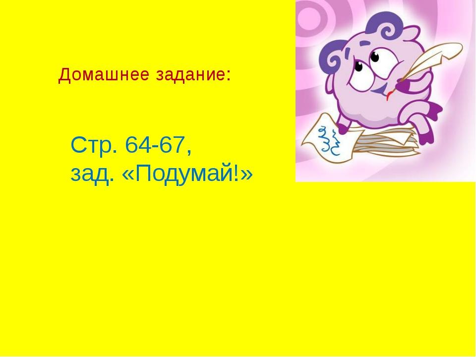 Домашнее задание: Стр. 64-67, зад. «Подумай!»