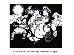 Шонхоров Ч.Б. Борьба Гэсэра с газарай Гани-Бухе
