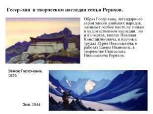 Гесер–хан в творческом наследии семьи Рерихов. Образ Гесер-хана, легендарно