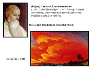 «Гэсэр-хан». 1941 (Рёрих) Николай Константинович (1874, Санкт-Петербург – 194