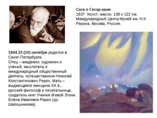 1904 23 (10) октябряродился в Санкт-Петербурге. Отец – академик, художник и