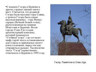 Гэсэр. Памятник вУлан-Удэ. С именем Гэсэра в Бурятии и других странах связан
