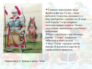• Главным персонажем эпоса является фигура Гэсэра – сына небесного божества,