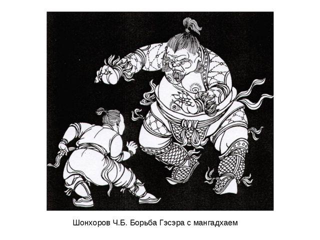 Шонхоров Ч.Б. Борьба Гэсэра с мангадхаем