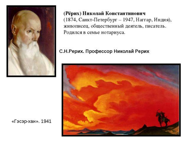 «Гэсэр-хан». 1941 (Рёрих) Николай Константинович (1874, Санкт-Петербург – 194...