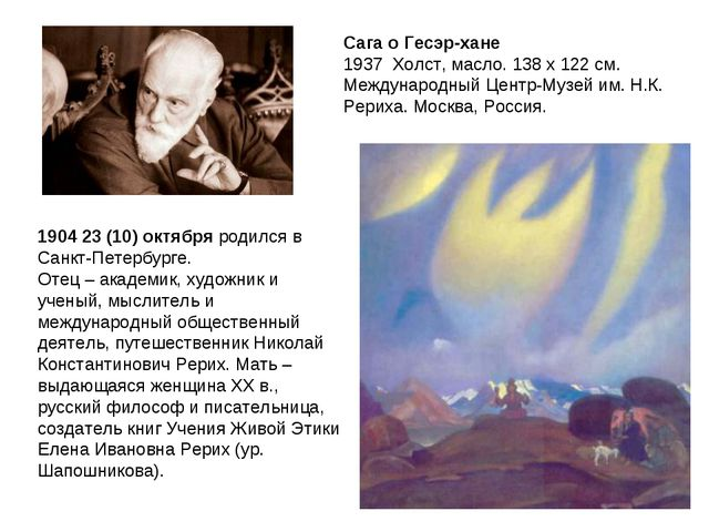 1904 23 (10) октябряродился в Санкт-Петербурге. Отец – академик, художник и...