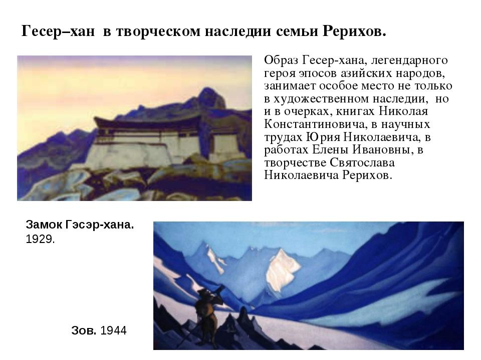 Гесер–хан в творческом наследии семьи Рерихов. Образ Гесер-хана, легендарно...
