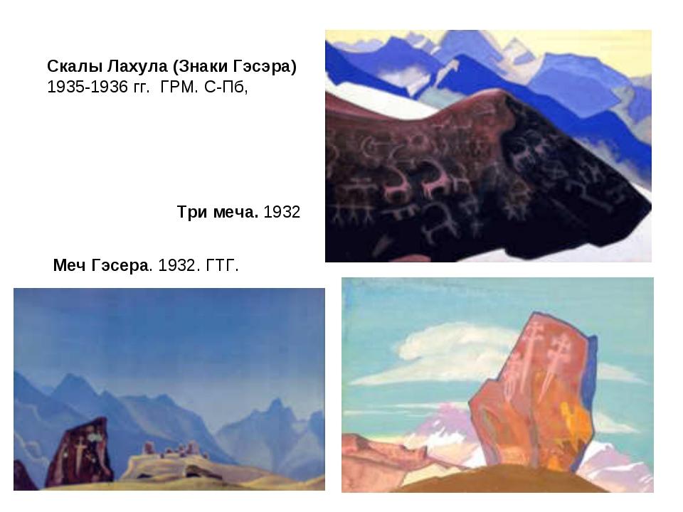 Скалы Лахула (Знаки Гэсэра) 1935-1936 гг. ГРМ. С-Пб, Три меча. 1932 Меч Гэ...