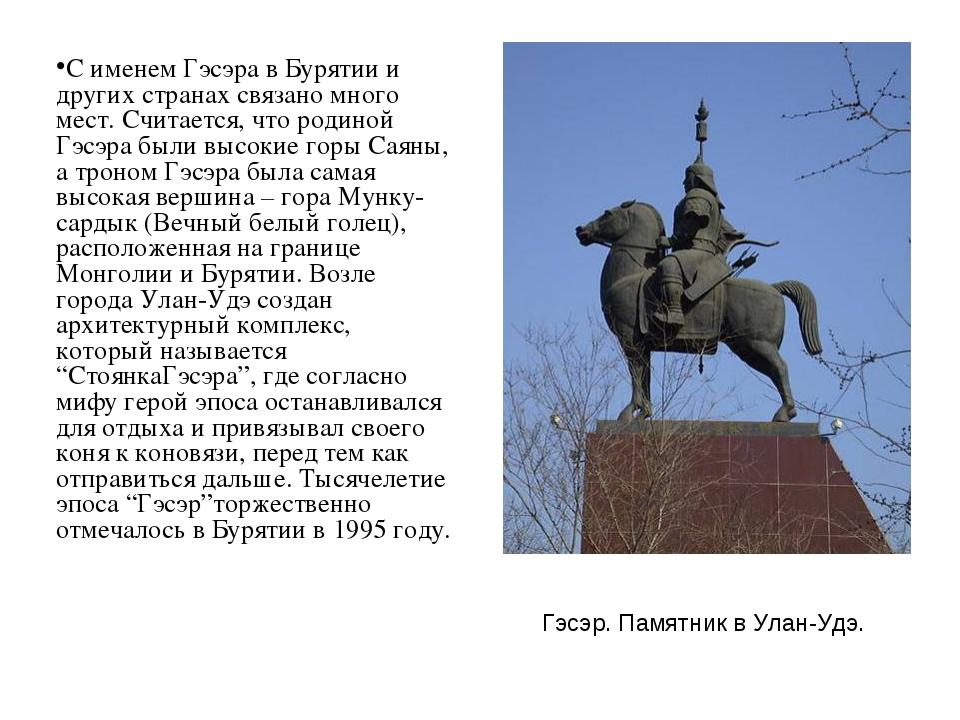 Гэсэр. Памятник вУлан-Удэ. С именем Гэсэра в Бурятии и других странах связан...