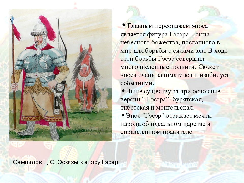 • Главным персонажем эпоса является фигура Гэсэра – сына небесного божества,...