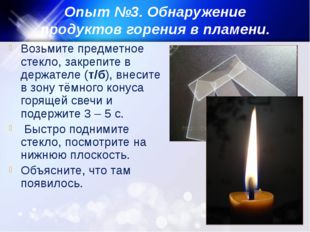 Опыт №3. Обнаружение продуктов горения в пламени. Возьмите предметное стекло,