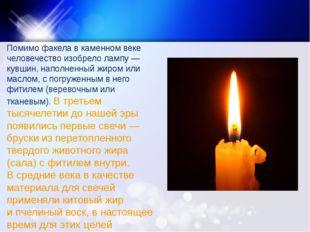 Помимо факела вкаменном веке человечество изобрело лампу— кувшин, наполненн