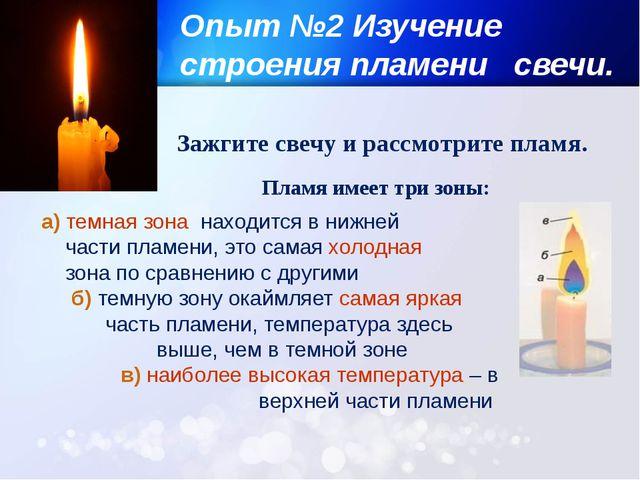 а) темная зона находится в нижней части пламени, это самая холодная зона по с...