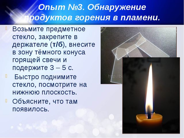 Опыт №3. Обнаружение продуктов горения в пламени. Возьмите предметное стекло,...