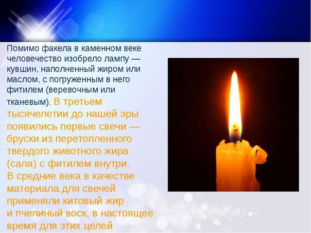 Помимо факела вкаменном веке человечество изобрело лампу— кувшин, наполненн...
