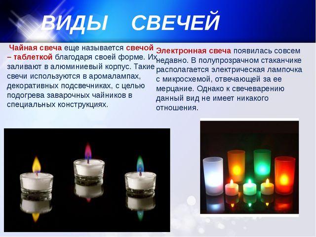 Чайная свечаеще называется свечой – таблеткой благодаря своей форме. Их зал...