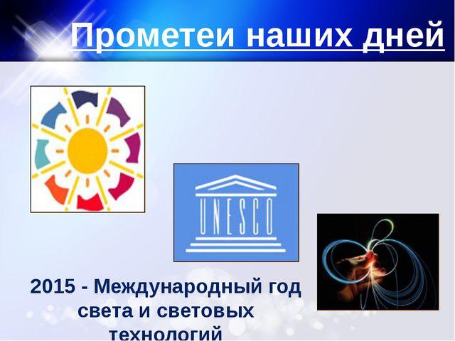 Прометеи наших дней 2015 - Международный год света и световых технологий